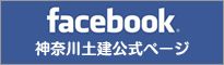facebook 神奈川土建公式ページ